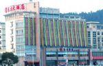 Quzhou Oriental Hotel Kaihua - Quzhou